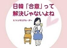 日韓政府間合意は、「慰安婦」の被害回復にほど遠い_c0166264_9523690.jpg