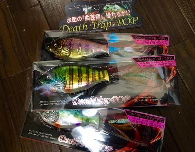 Death Trap POP_f0164669_15583951.jpg