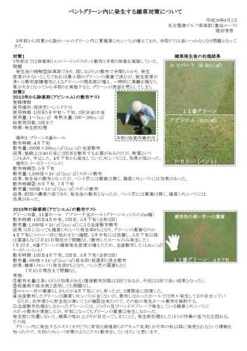 緑化に関する調査及び研究のご報告 H28.8.2_d0338682_13161514.jpg