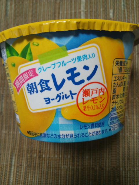 朝食レモンヨーグルト_f0076001_22573220.jpg