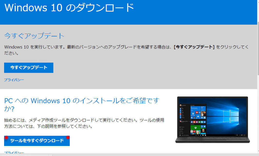 NAS 上の ISOからの Windows 10 Anniversary Update_a0056607_12500633.jpg