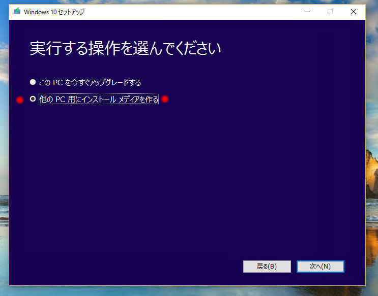 NAS 上の ISOからの Windows 10 Anniversary Update_a0056607_12572139.jpg