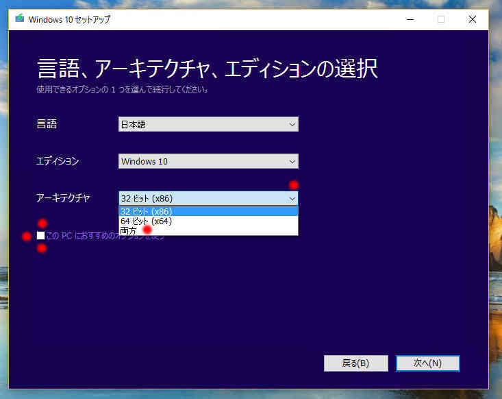 NAS 上の ISOからの Windows 10 Anniversary Update_a0056607_12592035.jpg