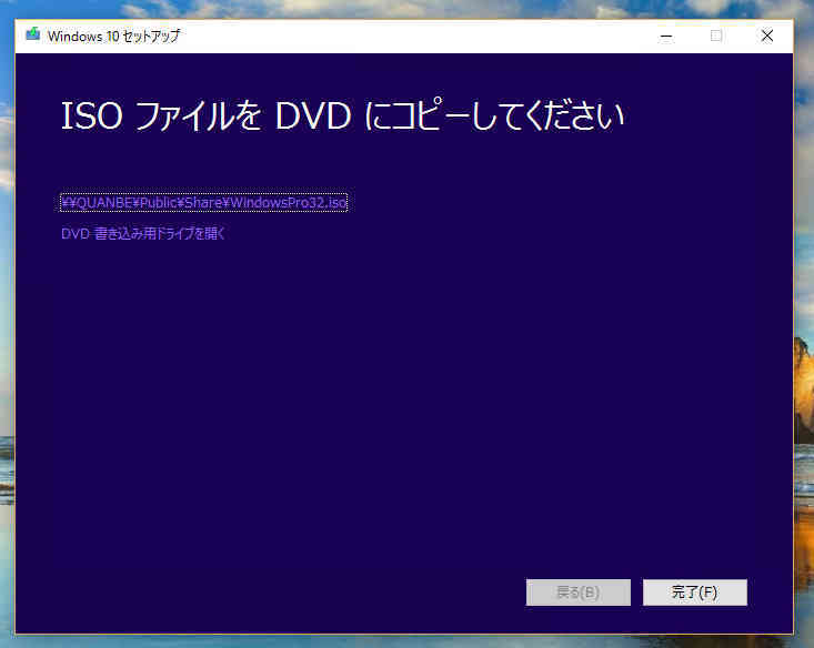 NAS 上の ISOからの Windows 10 Anniversary Update_a0056607_13072533.jpg