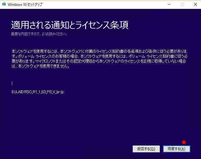 NAS 上の ISOからの Windows 10 Anniversary Update_a0056607_13235352.jpg