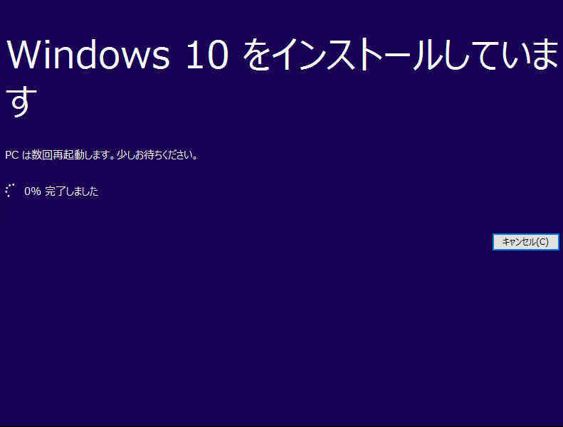 NAS 上の ISOからの Windows 10 Anniversary Update_a0056607_13270140.jpg