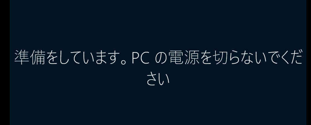 NAS 上の ISOからの Windows 10 Anniversary Update_a0056607_13404954.jpg