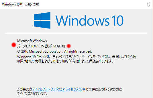NAS 上の ISOからの Windows 10 Anniversary Update_a0056607_13442051.jpg