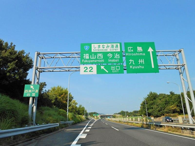 2016 暑い熱い夏ツーリング - ③ しまなみ海道 - 四国カルスト かつらツー?_c0261447_22283815.jpg