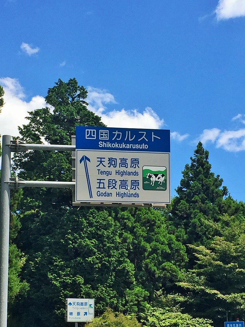 2016 暑い熱い夏ツーリング - ③ しまなみ海道 - 四国カルスト かつらツー?_c0261447_2317339.jpg