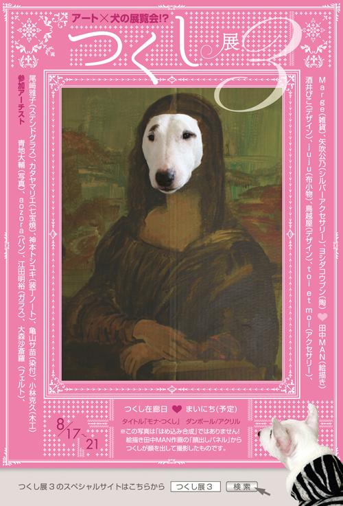 【つくし展3】アート×犬の展覧会!?Zのアイドル犬つくしの展覧会_a0017350_00204145.jpg