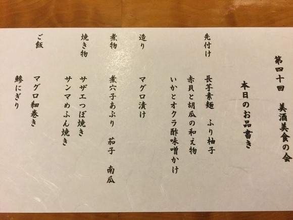 第40回美酒美食の会_c0253669_1755697.jpg