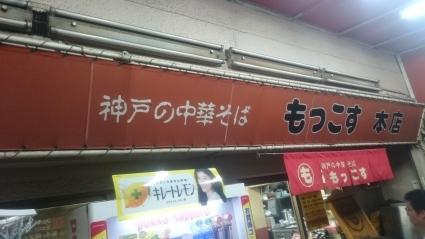 8/13 もっこす本店 中華そば醤油味¥780+ライス¥100+ビール¥500_b0042308_01110649.jpg