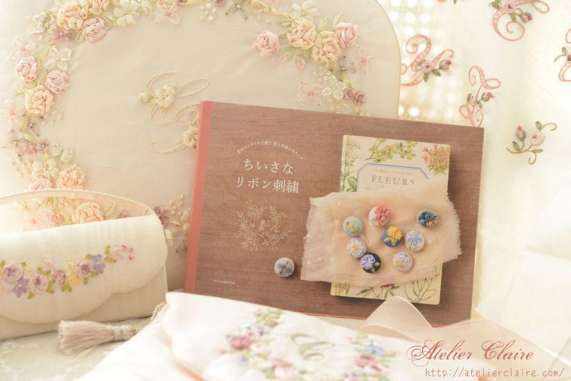 『ちいさなリボン刺繍』の見本誌が届きました🎶8月25日発売_a0157409_14305291.jpg