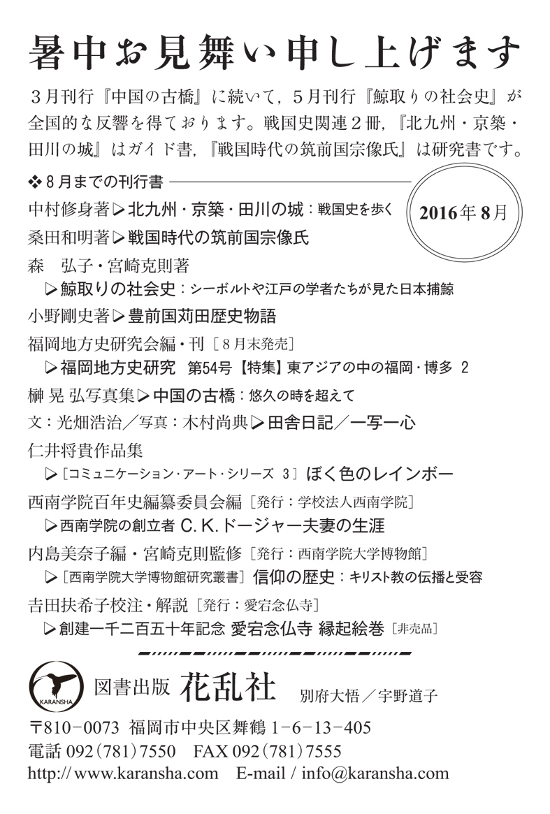 ■その5時間前、吉永正春氏からの電話_d0190217_12302179.jpg