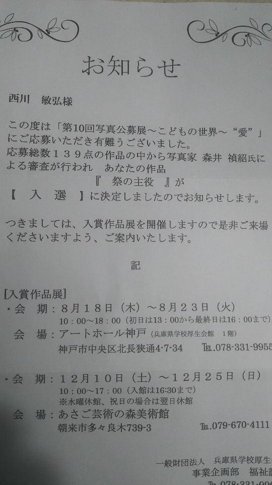兵庫県学校厚生会写真展 入選_a0288226_2474572.jpg