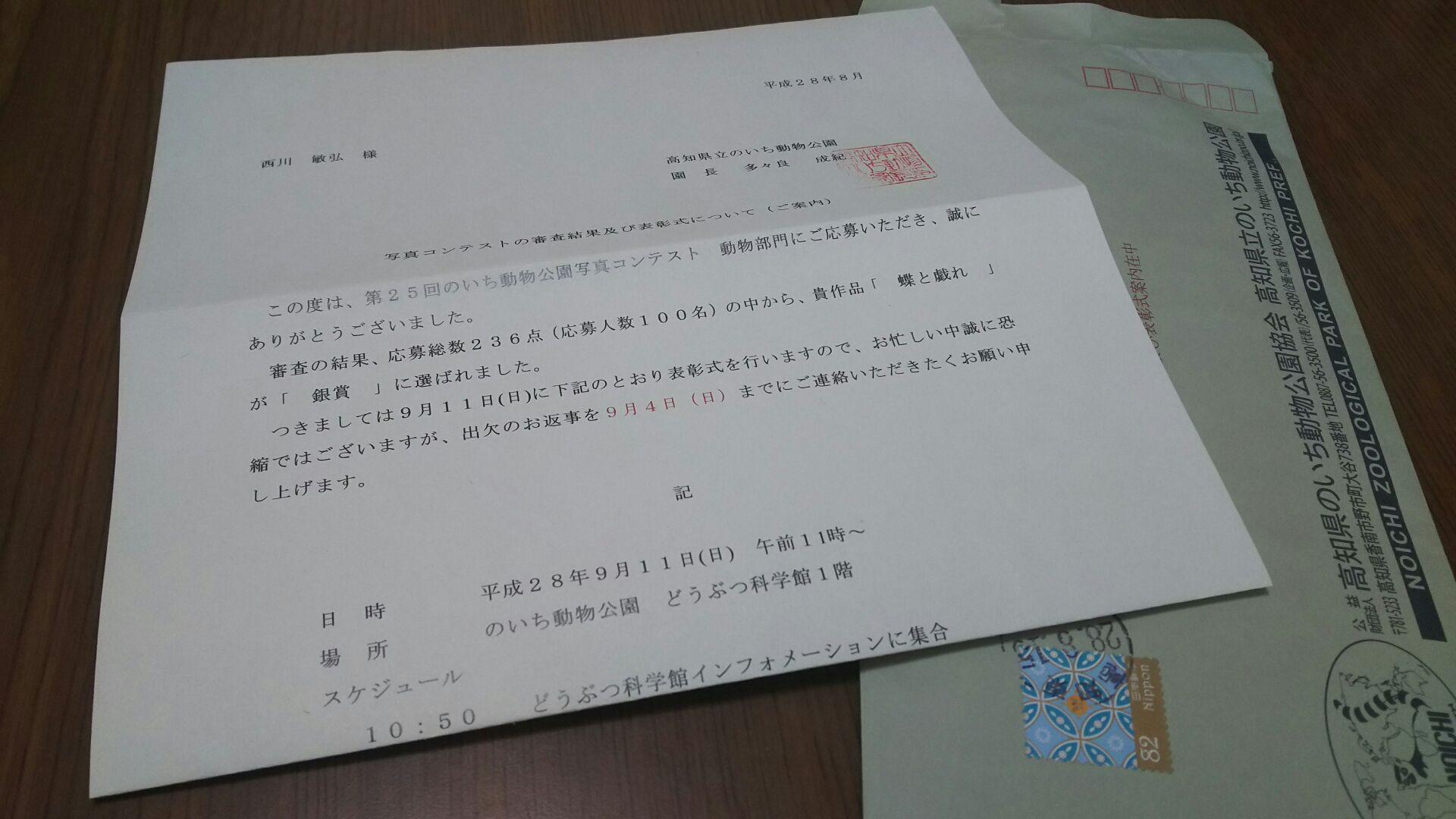 高知県立のいち動物公園写真コンテスト銀賞入賞通知_a0288226_2512313.jpg