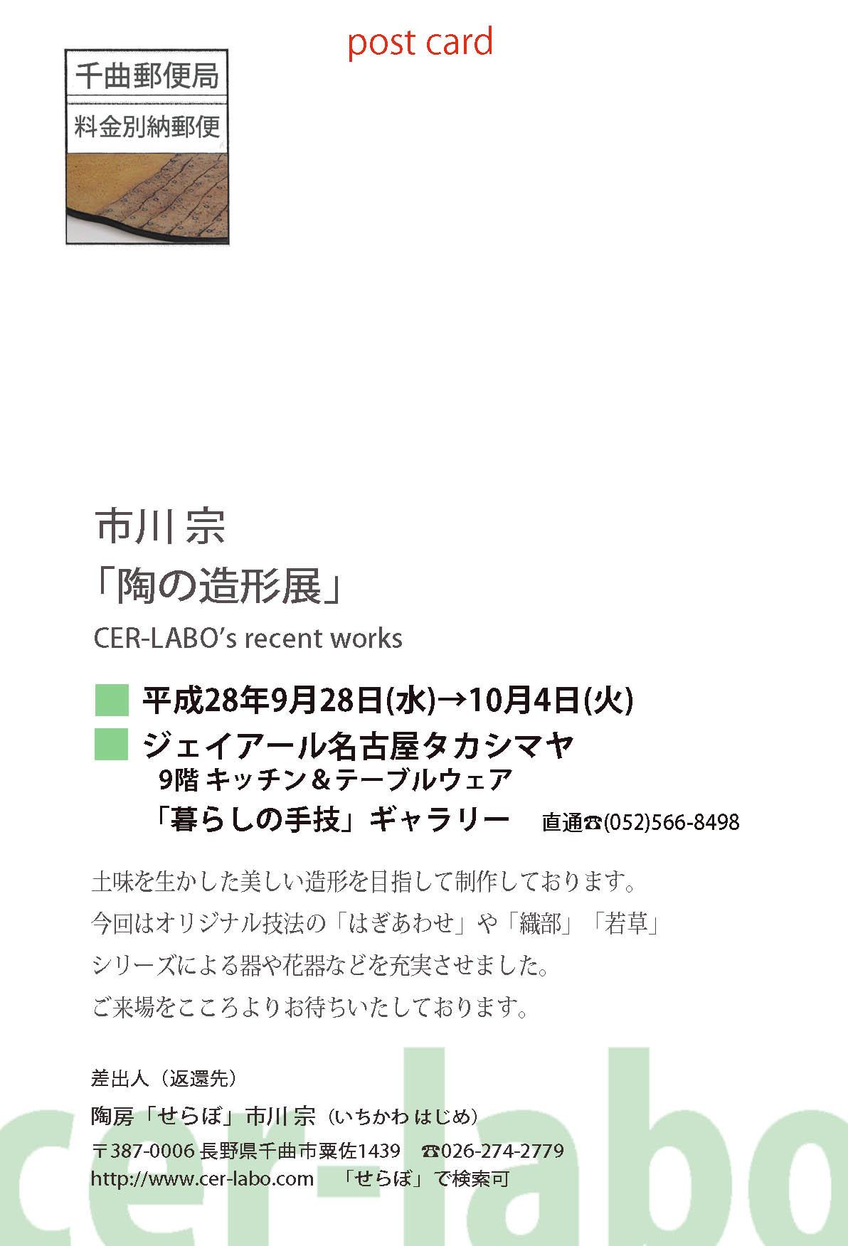 名古屋の展示会のDMデザイン_e0226943_22553888.jpg