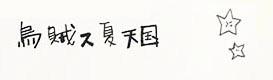 暑中お見舞い&「アートな うちわ展2016」開催中_f0152544_21505432.jpg