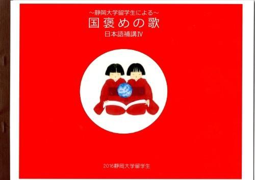 静岡大学留学生による「国褒めの歌」_e0240147_17473708.jpg
