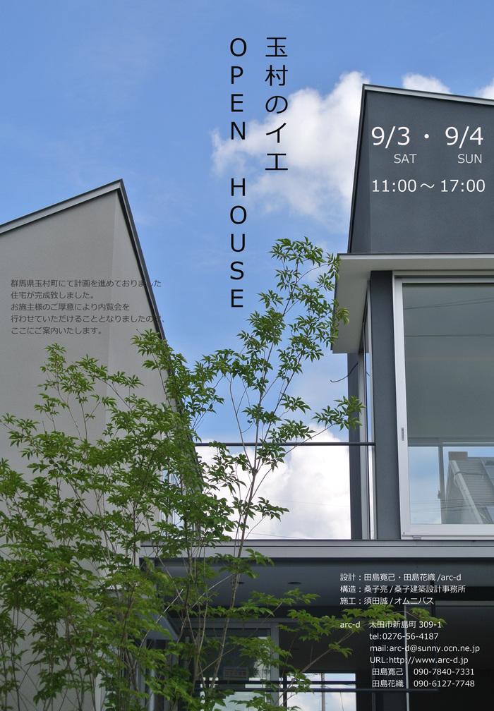 OPEN HOUSE_d0106648_1211460.jpg