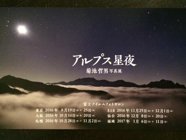 アルプス星夜 菊池哲男写真展_b0147051_16244586.jpg