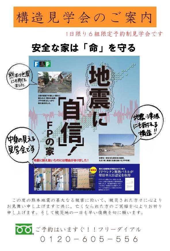 構造、見学会、耐震、制振_c0066693_1422788.jpg
