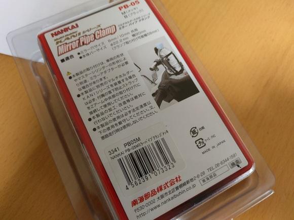 かぶりん関連購入記録11 NANKAIミラーパイプクランプ_b0052094_15474385.jpg