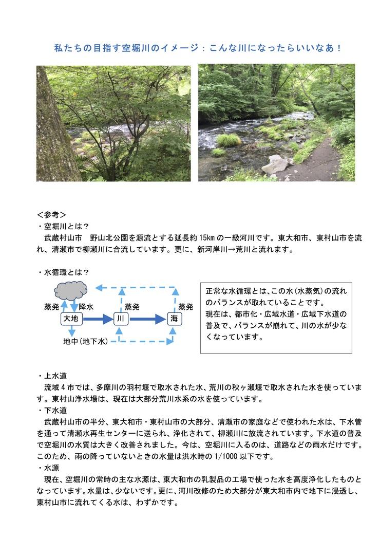 第1回 空堀川公開勉強会を開催します!_a0258102_224286.jpg