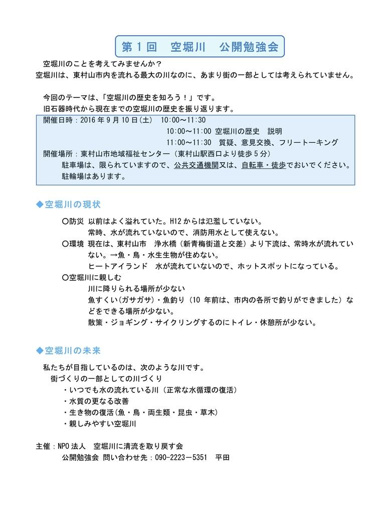 第1回 空堀川公開勉強会を開催します!_a0258102_224550.jpg