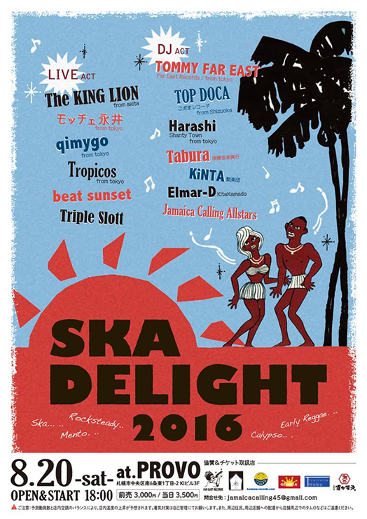 The KING LION札幌公演 - SKA DELIGHT 2016_e0314002_21521396.jpg