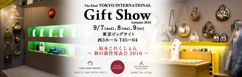 平成28年9月7日(水)より三日間、東京ビッグサイト(東京国際展示場)にて開催される『第82回東京インターナショナル ギフト・ショー秋 2016』に出展する運びとなりましたのでご案内申し上げます。