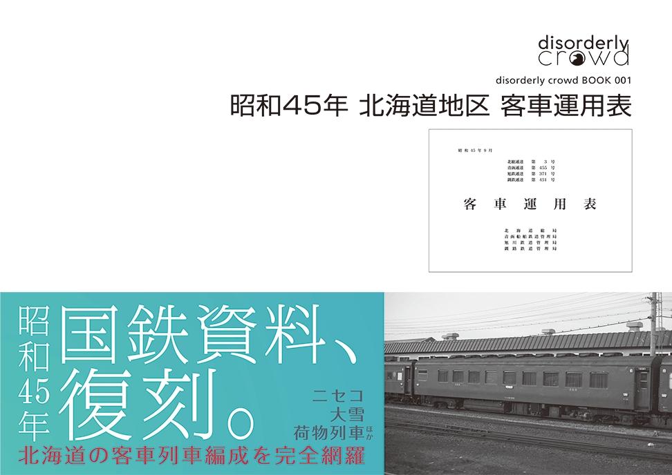 復刻「昭和45年北海道地区客車運用表」_f0203926_2143384.jpg