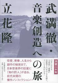 立花隆「武満徹・音楽創造への旅」_e0253932_1223126.jpg