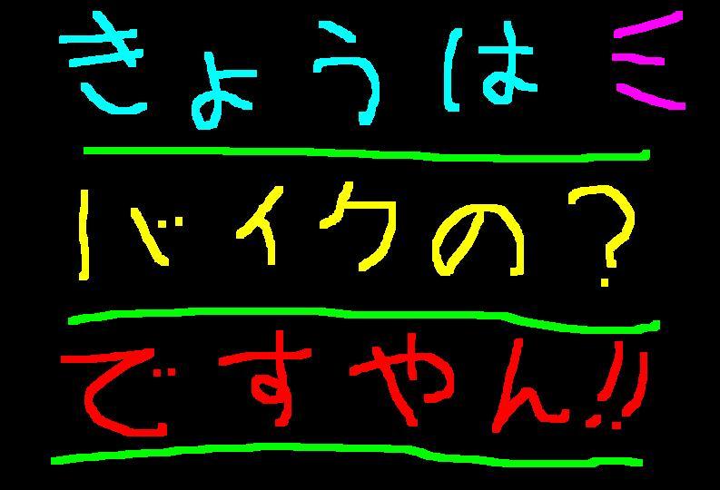f0056935_1603864.jpg