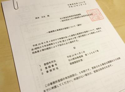 一級建築士事務所登録更新_a0210340_19380664.jpg