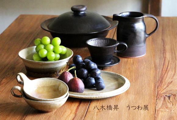 八木橋 昇 うつわ展_b0148849_2364126.jpg