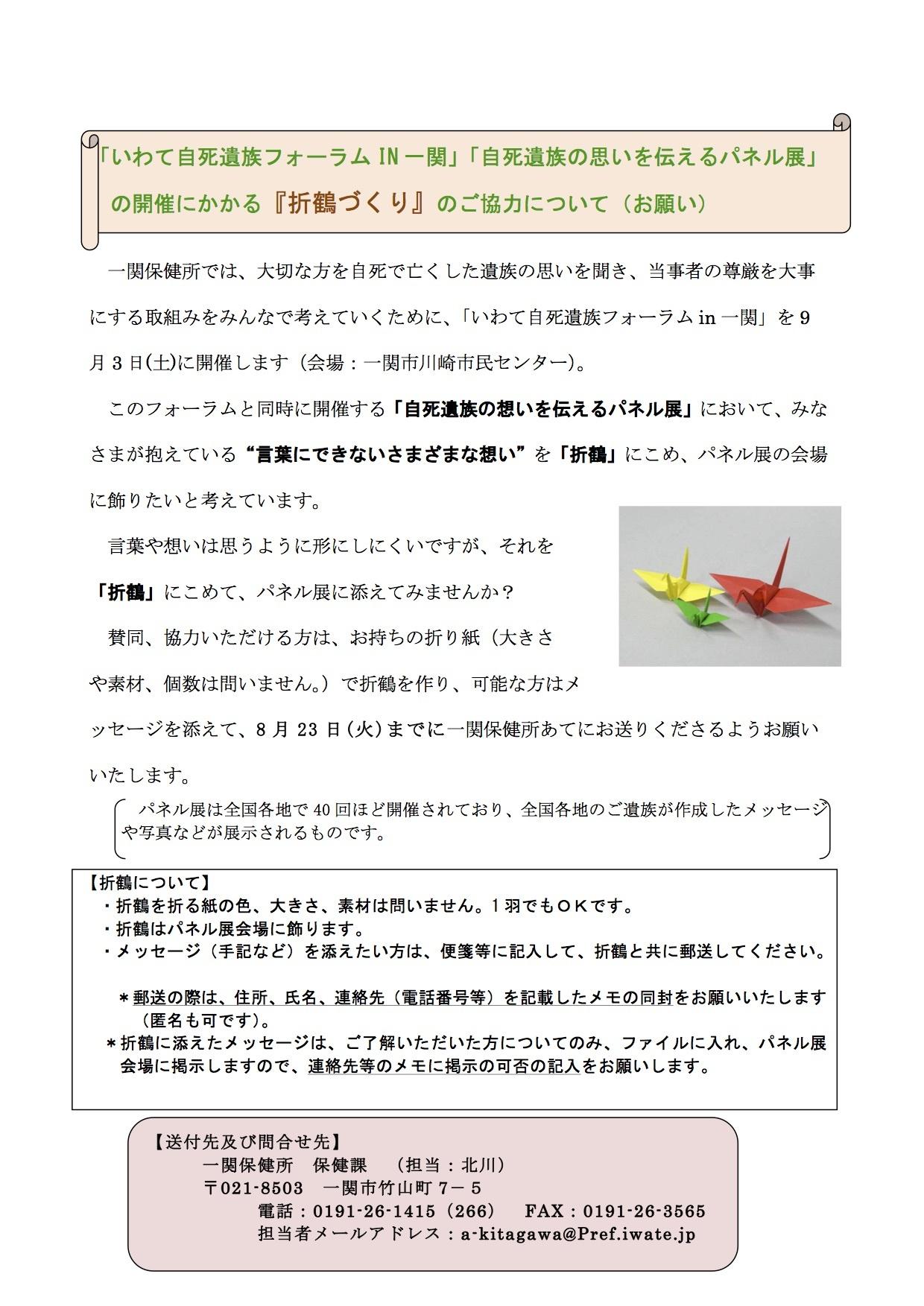 自死遺族の想いを伝えるパネル展「折鶴づくり」のご協力について_a0103650_23513285.jpg
