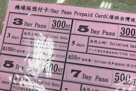 台湾旅行 一日目_d0075863_11141562.jpg