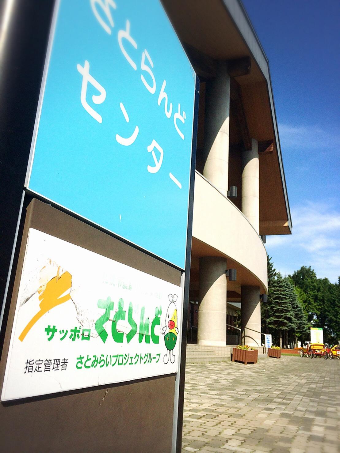 2016年BBQin札幌オフィス~さとらんどだドン!~_e0206865_163150.jpg
