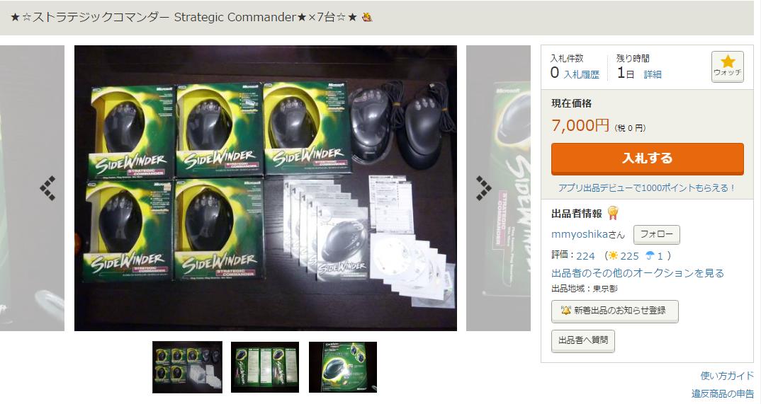 ストラテジックコマンダーが7,000円で、10コて。_c0004568_2138280.png