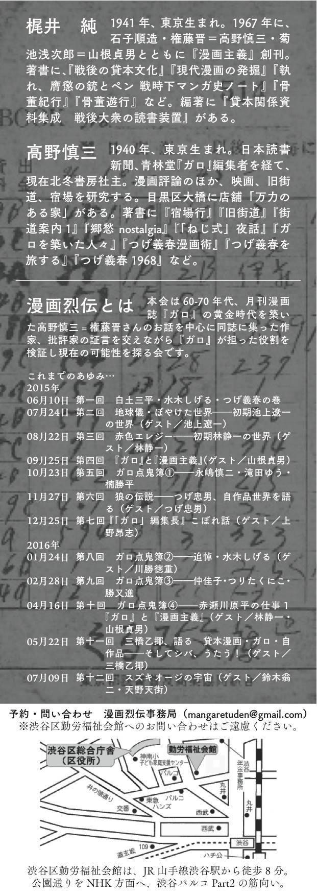 [論座]漫画烈伝ーガロとその時代 ⑬_a0000682_20502966.jpg