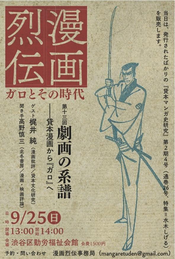 [論座]漫画烈伝ーガロとその時代 ⑬_a0000682_20542872.jpg