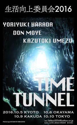 TIME TUNNEL 生活向上委員会2016_a0000682_23344479.jpg