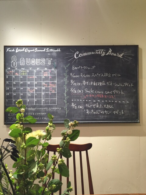 東京・学芸大学の「FOOD & COMPANY」さんでガネーシュのスパイスセットを販売中です♪_e0145685_21014629.jpg