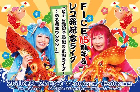 FICE15周年特設サイト!チケット予約受付中_b0088086_08472208.jpg