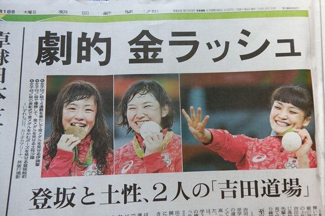 吉田沙保里選手の涙、これからの必要とされる指導者像_d0181492_07472533.jpg