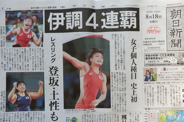 リオオリンピックで女子レスリング大活躍伊調馨・土性沙羅・登坂絵莉選手が金メダル獲得・・・そして素晴らしい銀メダルを吉田沙保里選手が獲得_d0181492_07532828.jpg