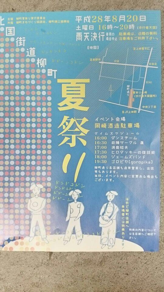 8/20(土)柳町の夏祭り_e0002698_1440278.jpg