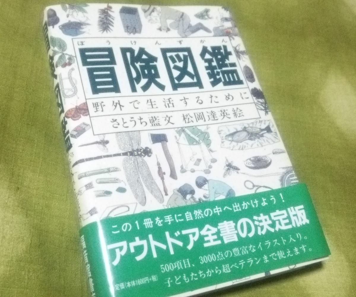 『冒険図鑑』 さとうち藍 文 松岡達英 絵_b0028299_21282424.jpg